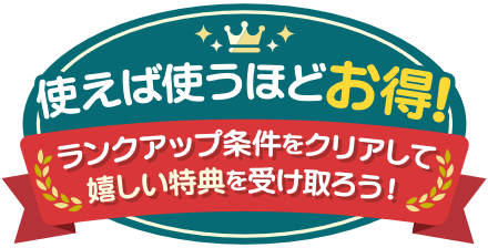 colleeeの会員ランク制度に関する詳しい解説