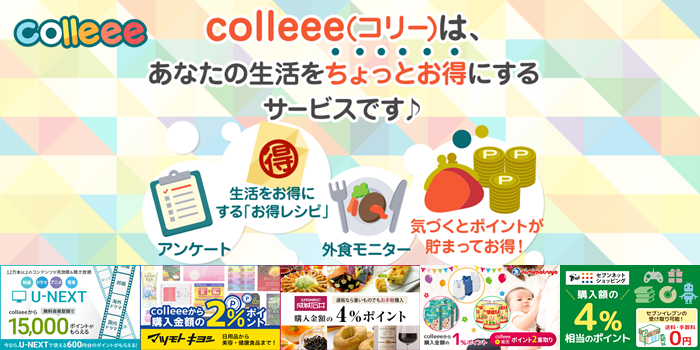 colleeeの詳しい登録方法を画像付きで解説