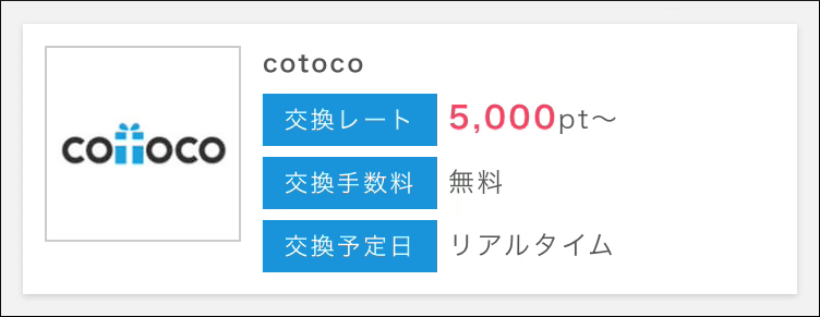 cotoco選択